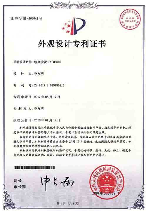 【專利證書】組合沙發(YE8580)