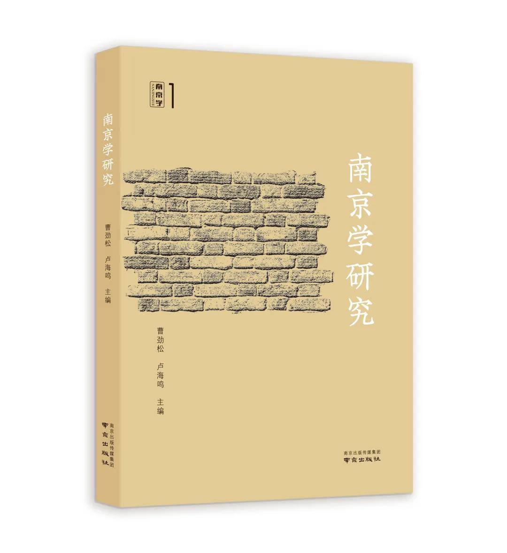 南京學研究