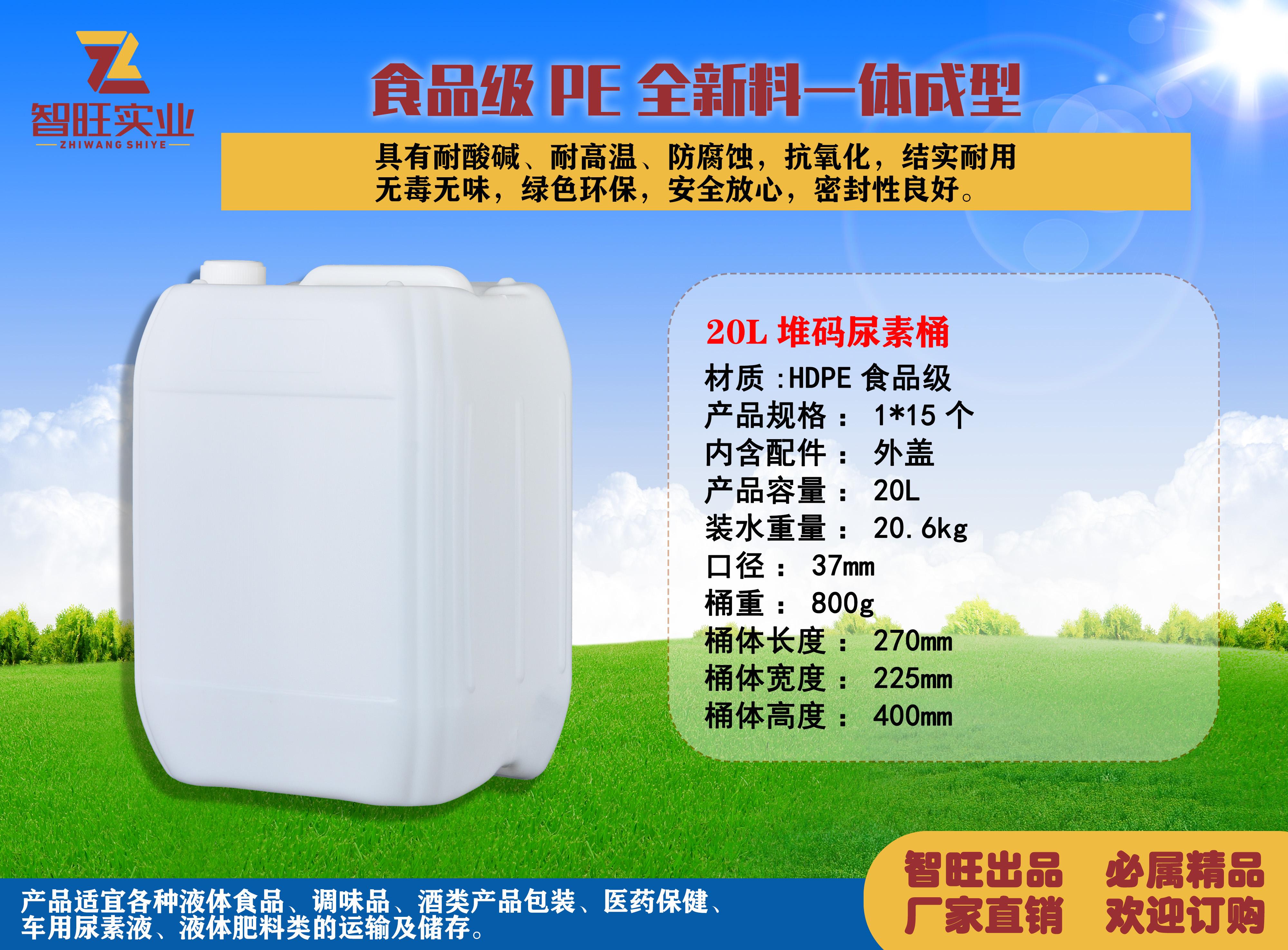 20L堆碼尿素桶