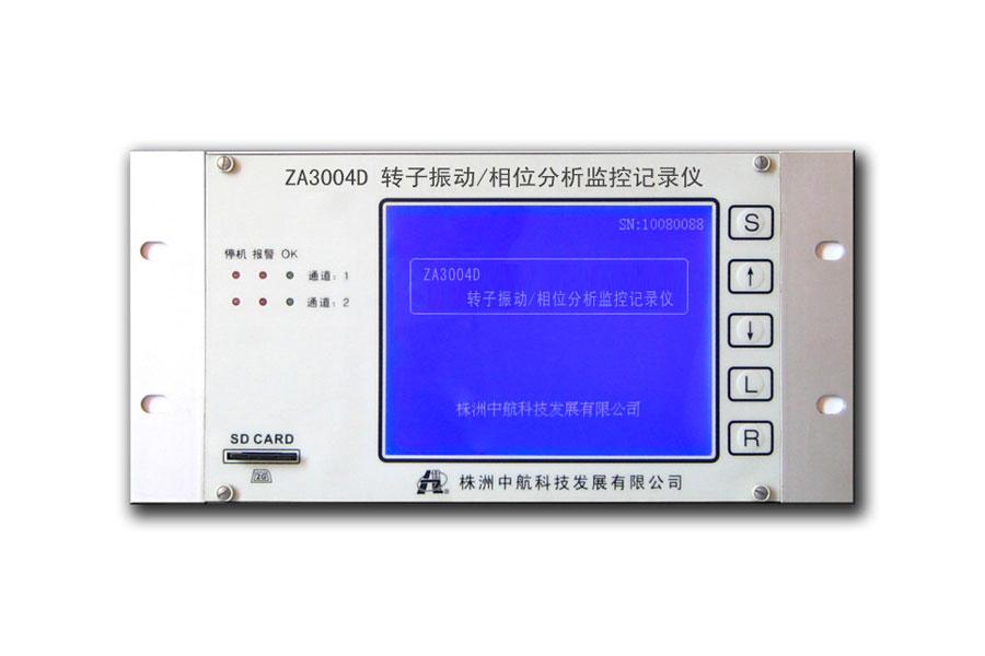 ZA-3004D型轉子振動/相位分析監控記錄儀