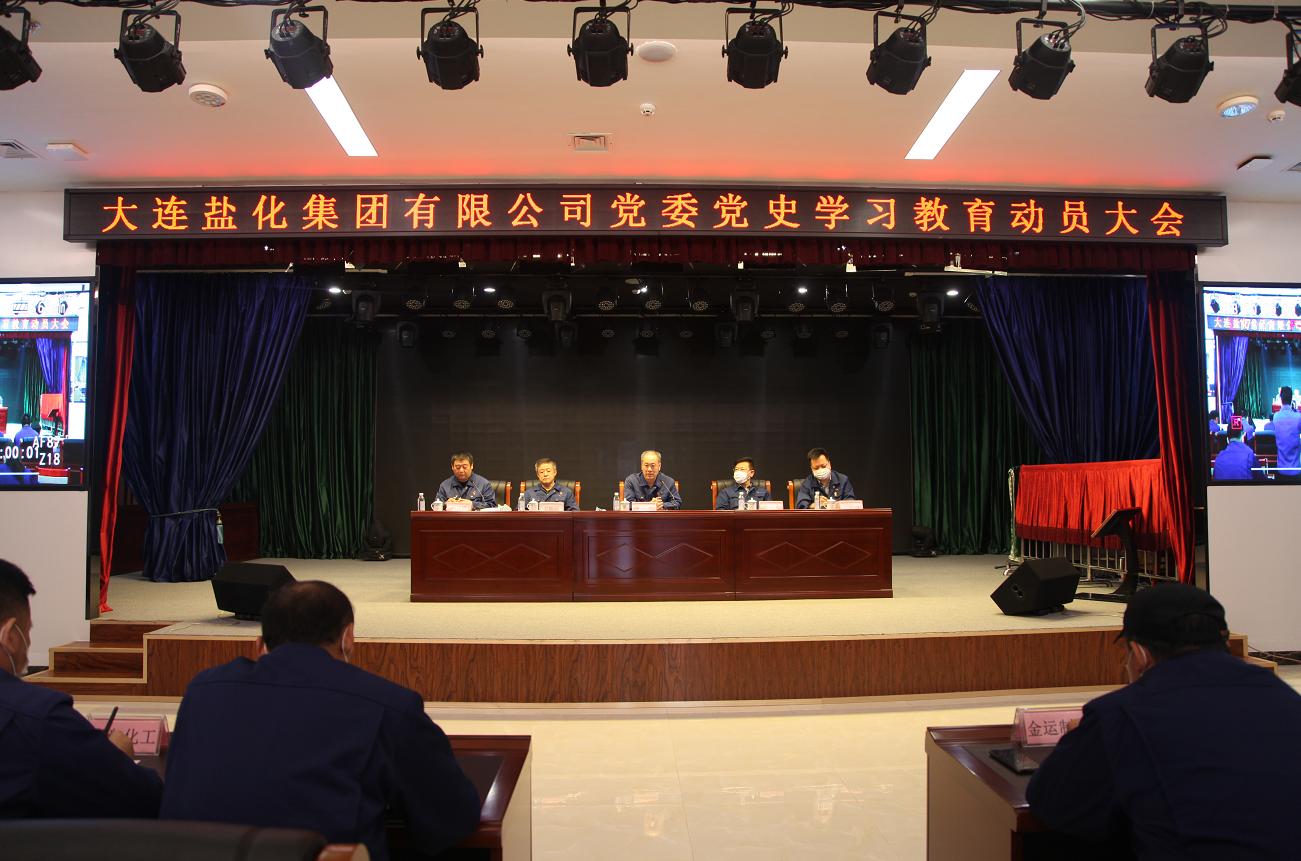 集團公司黨委召開黨史學習教育動員大會