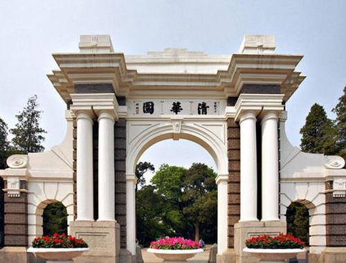 Good News from Tsinghua University