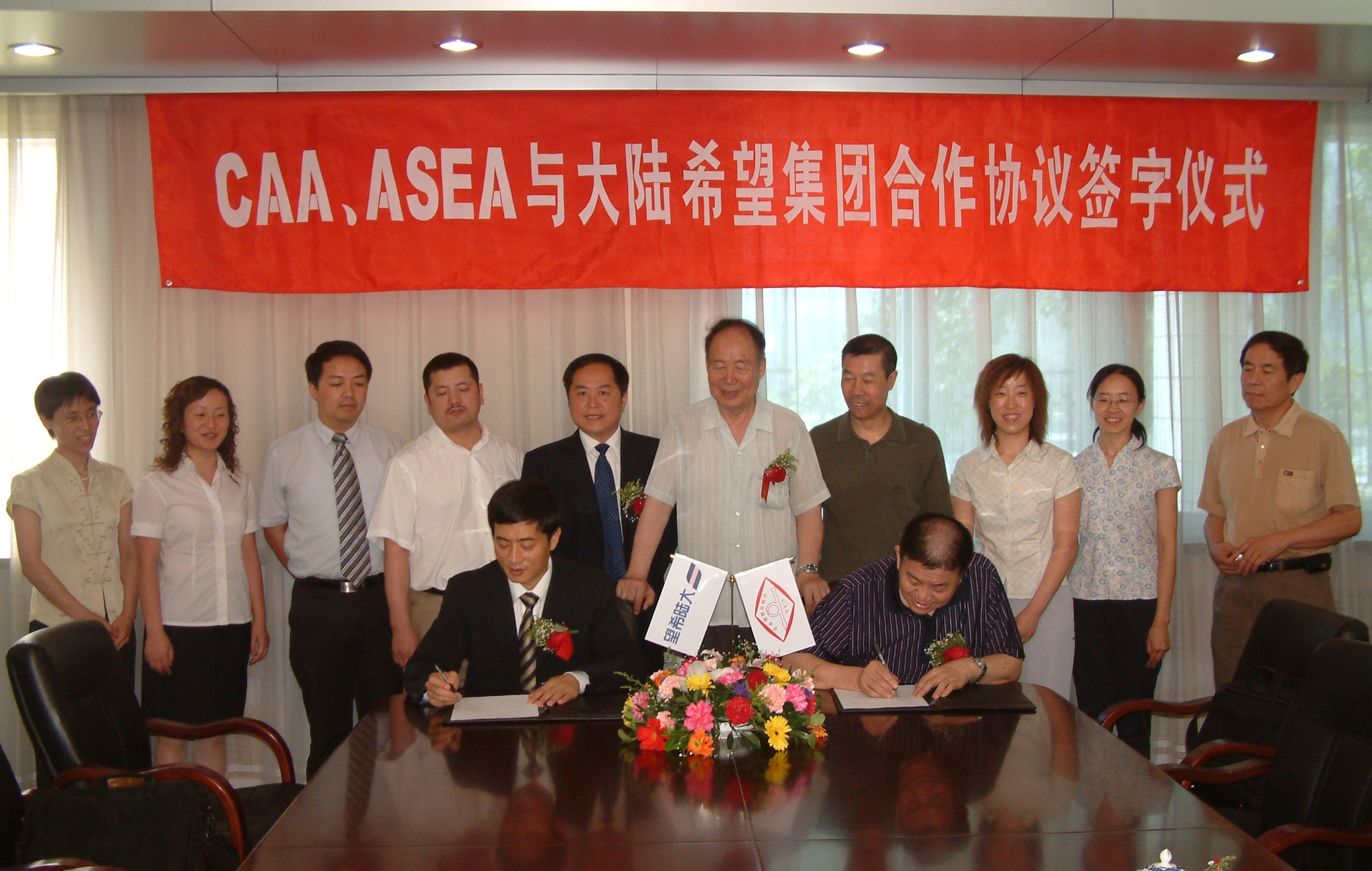 A cooperation agreement signing ceremony with the CAA ASEA
