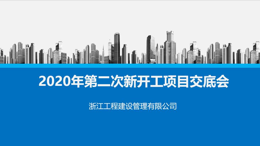 技术筑基 创新求变〡公司日前成功召开2020年第二次新开工项目交底会
