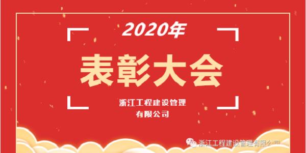 浙江工程建設管理有限公司成功舉辦2020年度表彰大會