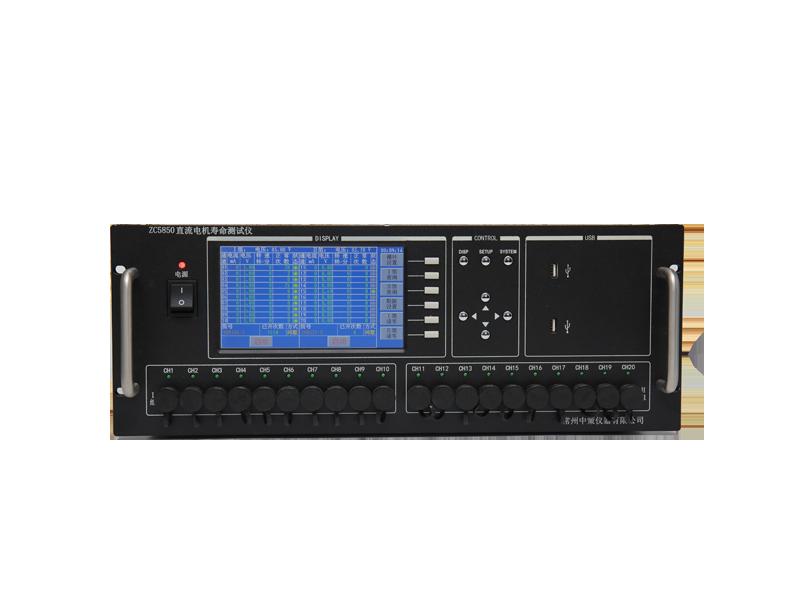 ZC5850电机寿命测试仪