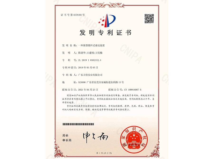 新型循環式球殼裝置專利證書