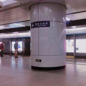 北京南站地鐵站