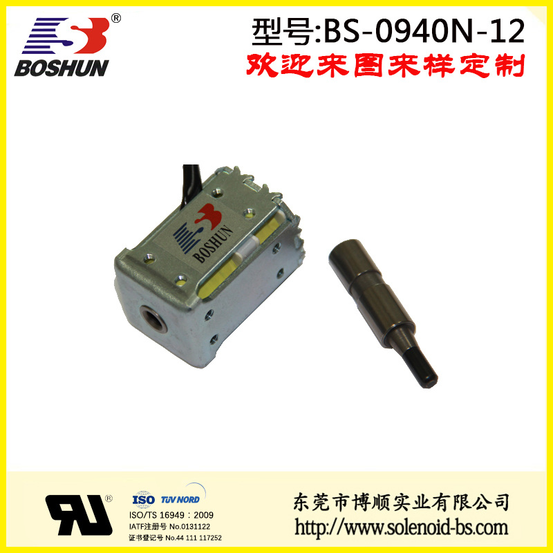 BS-0940N-12脱水菜电磁铁