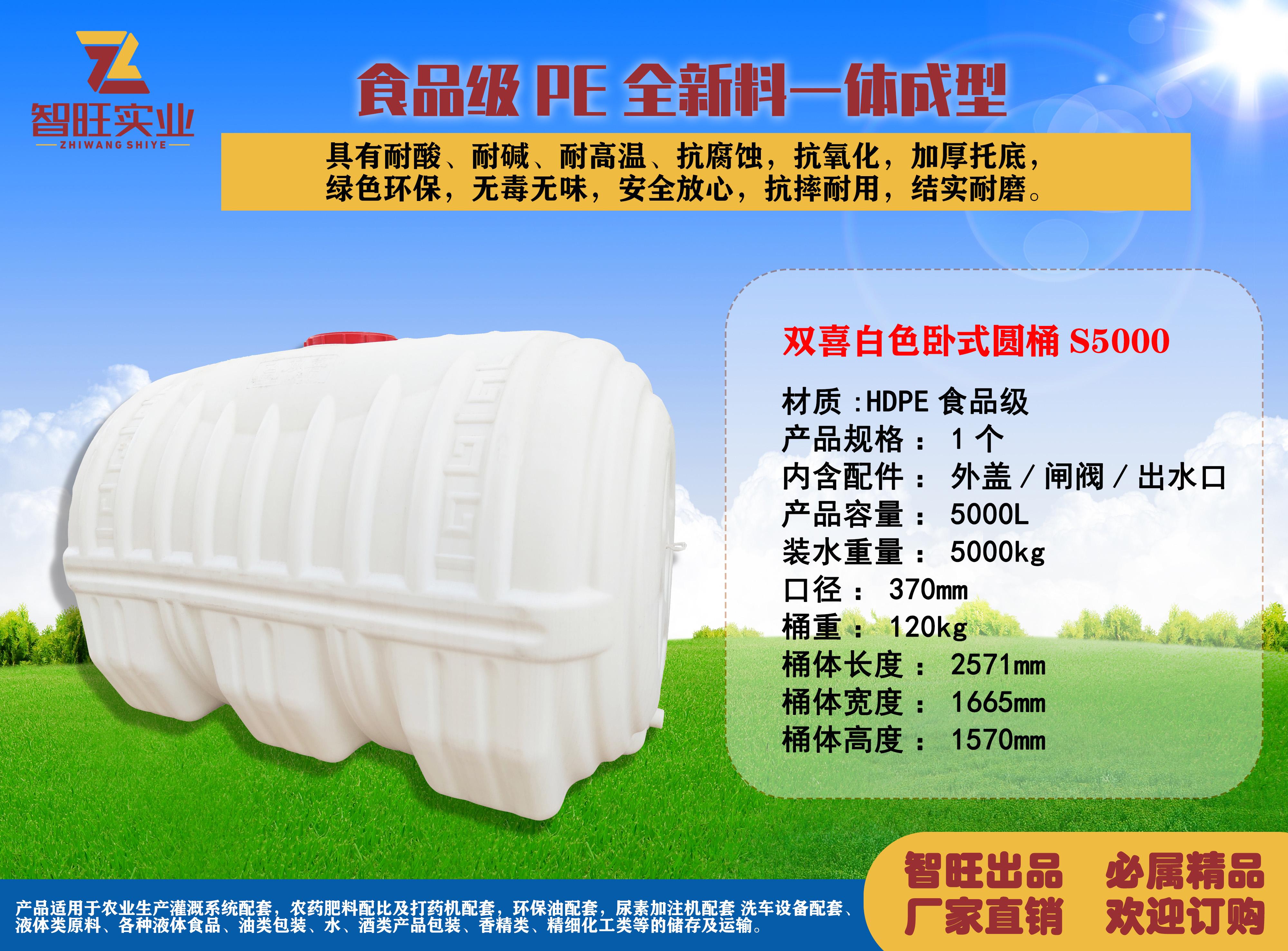 雙喜白色臥式圓桶S5000