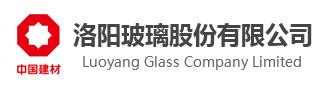 洛陽玻璃集團有限公司