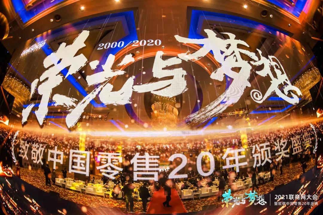 超燃現場!漢朔亮相聯商網大會,致敬中國零售20年榮光與夢想