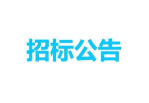 宿松縣衛生健康委員會健康一體機采購項目招標公告