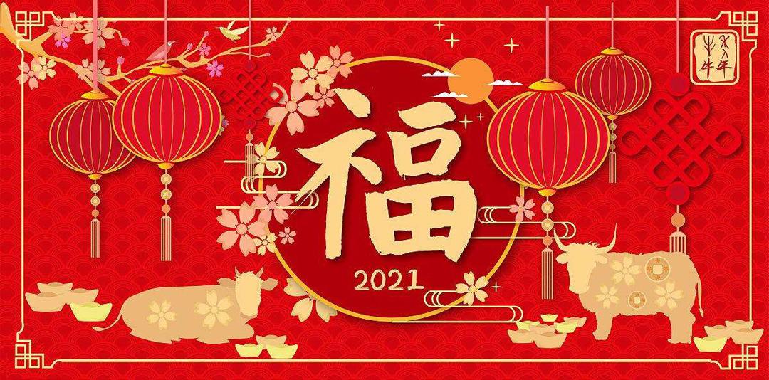 【歐寶隆木門】2021年春節放假通知