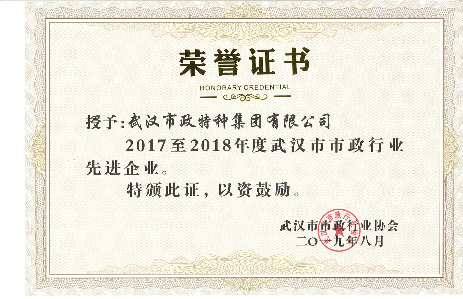 武汉市市政行业先进企业