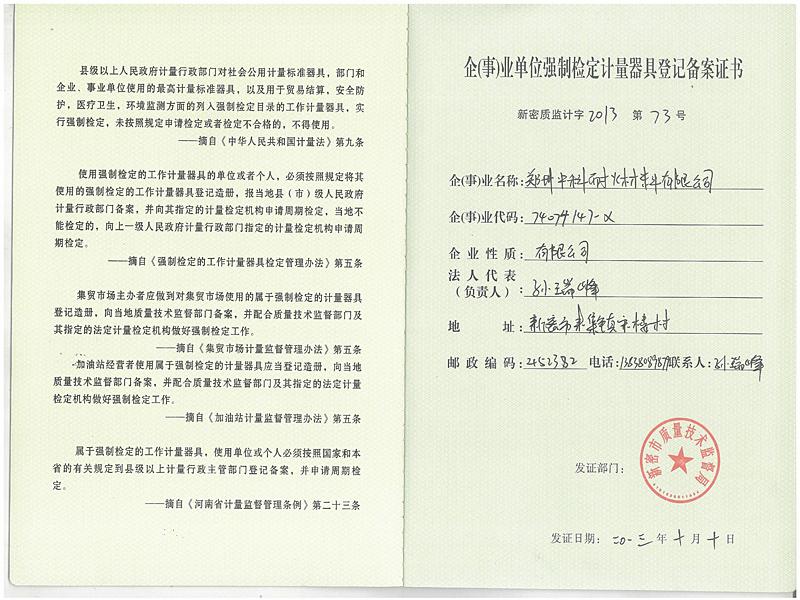 企(事)业单位强制检定计量器具登记备案证书
