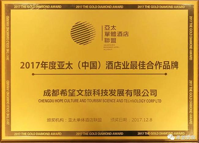 2017年度亚太(中国)酒店业最佳合作品牌
