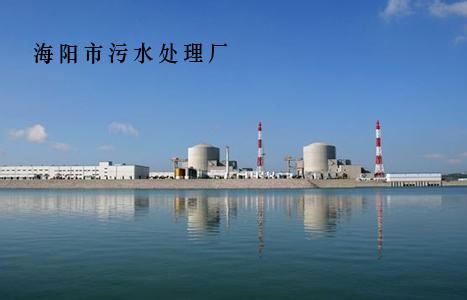 海陽市污水處理廠