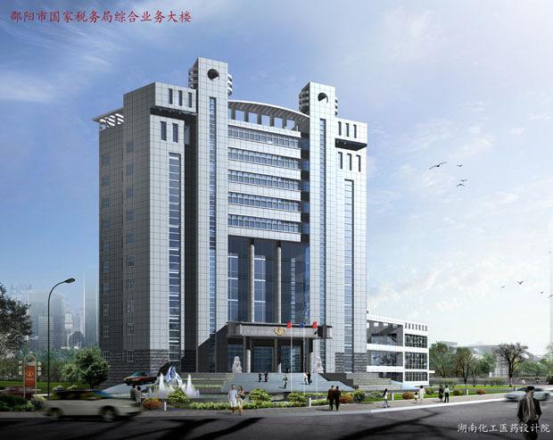 邵阳市国家税务局综合业务大楼