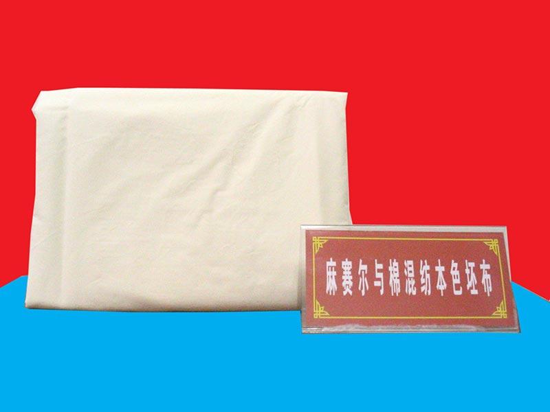 麻賽羅與棉混紡本色坯布
