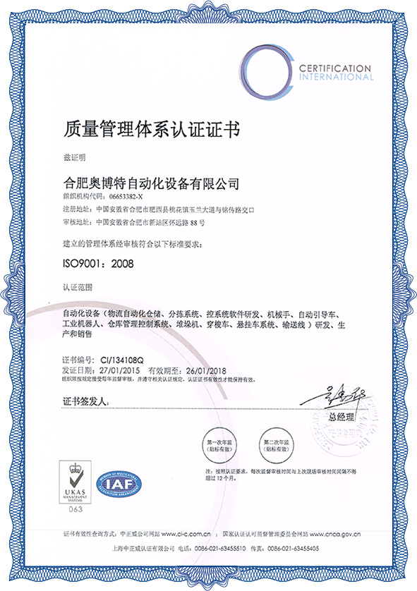 9001 certification English