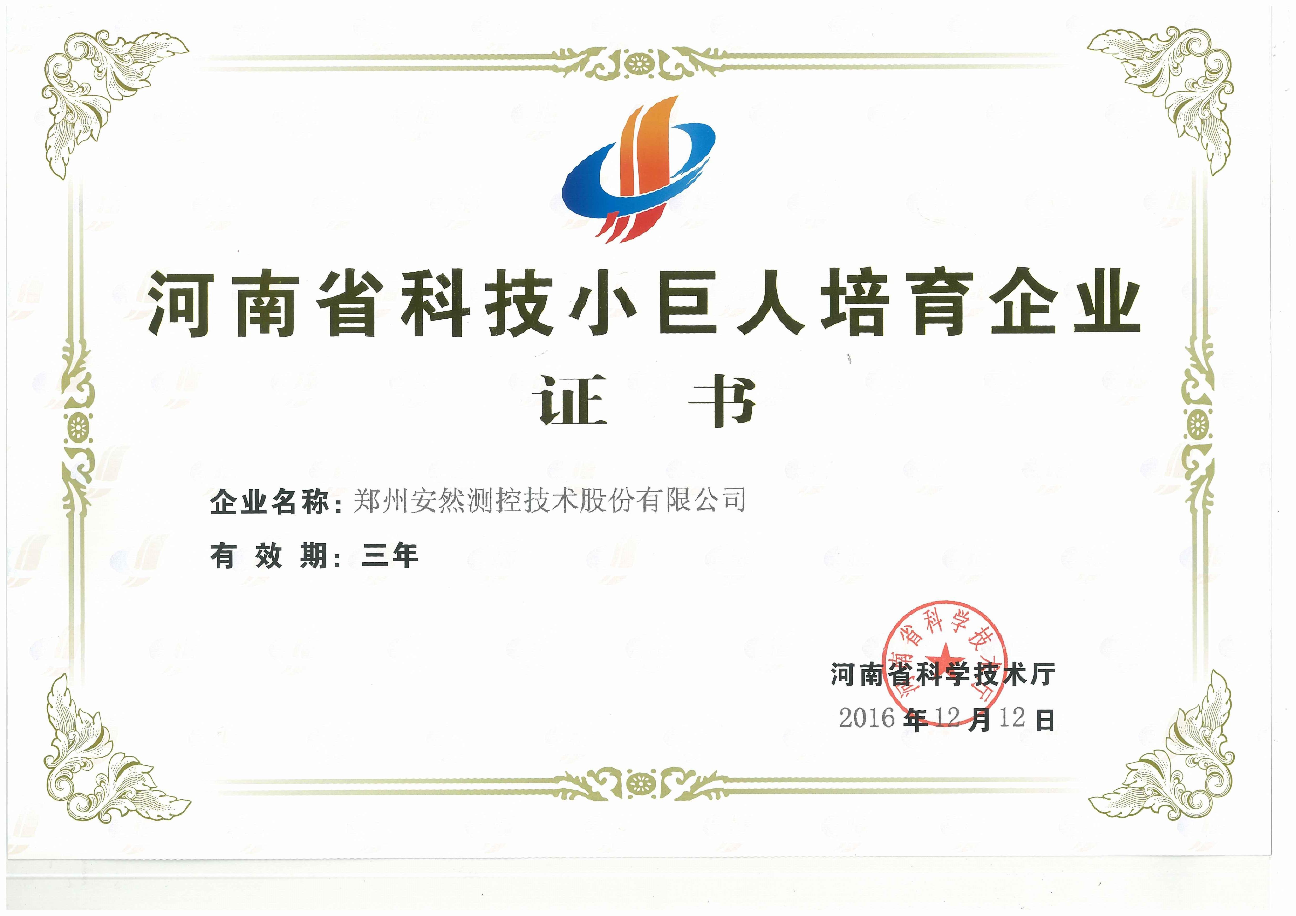 河南省科技小巨人培育