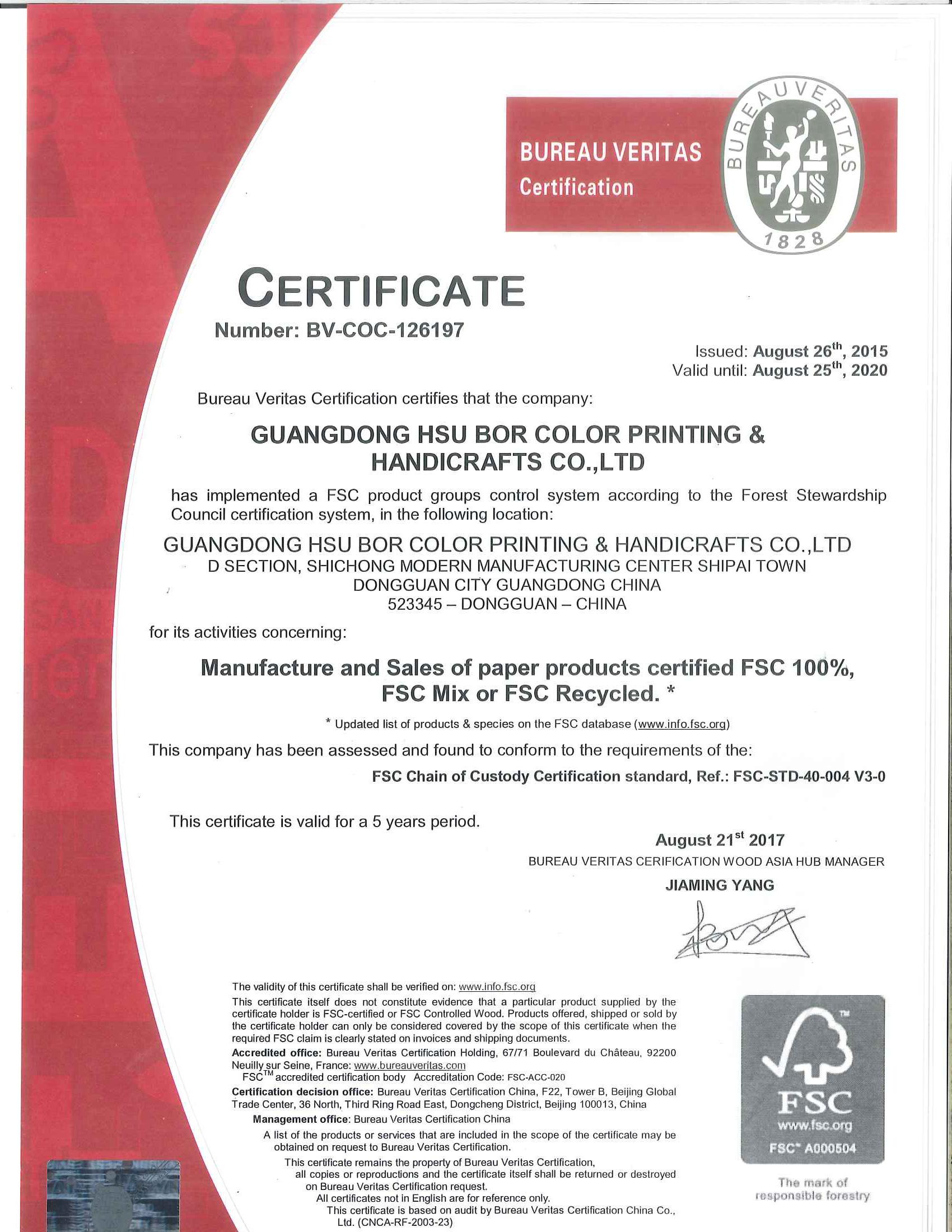 FSC證書