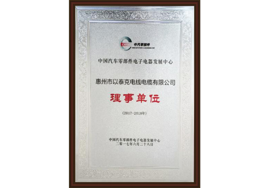China Automotive Parts-Director Unit
