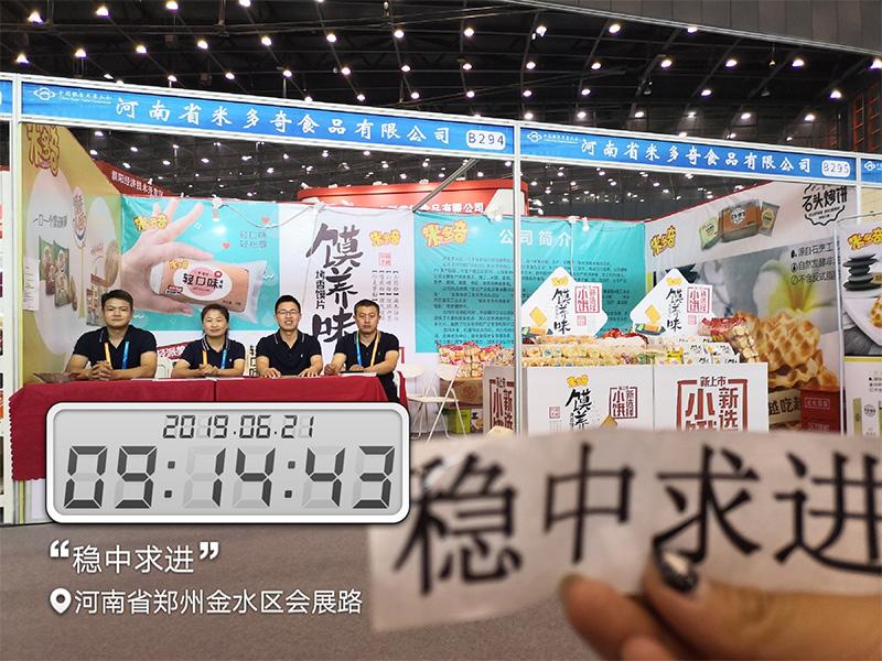 2019年6月米多奇參加中國第二屆糧食交易大會