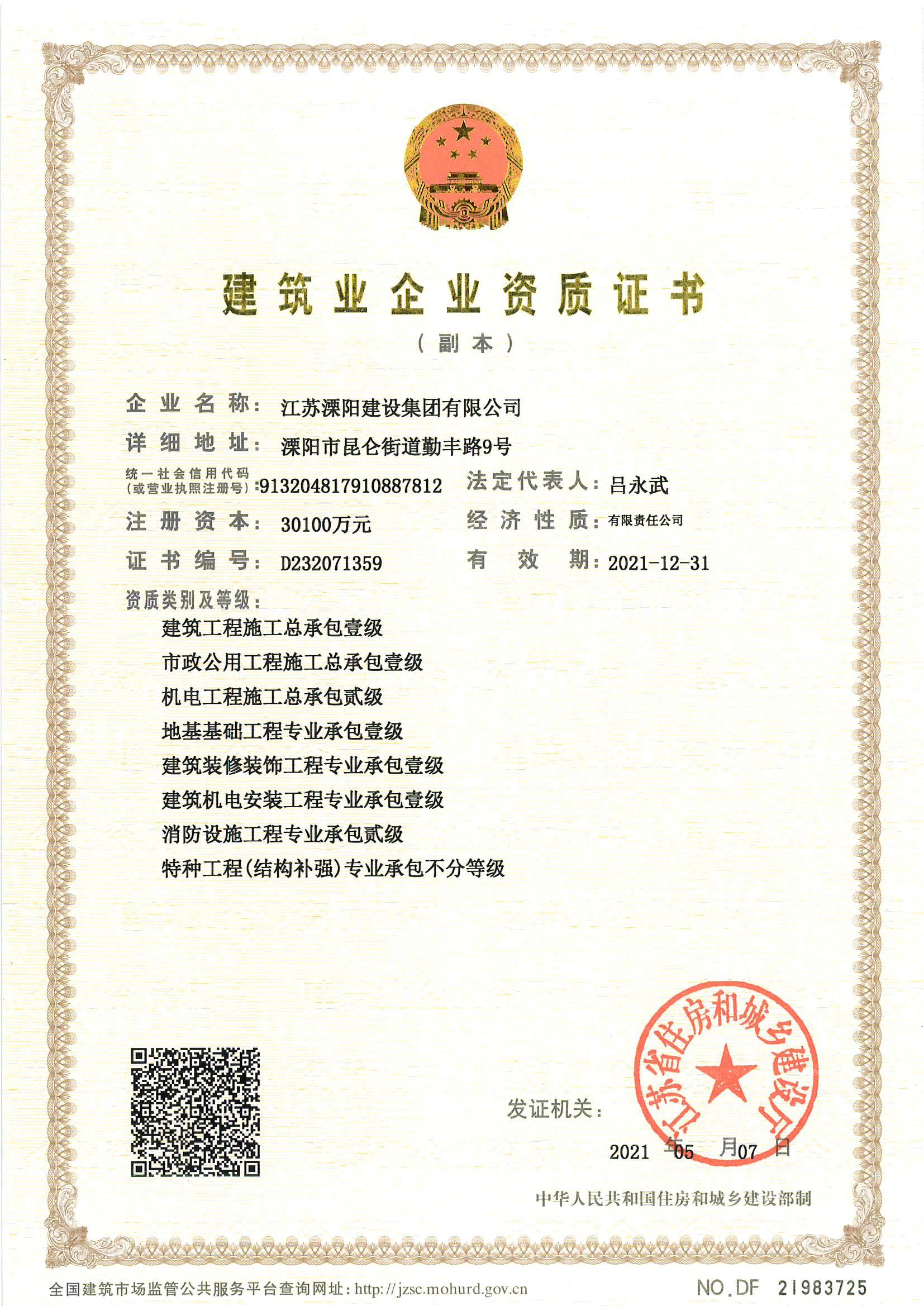 資質證書2