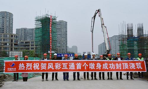 公司监理的风情大道(PPP)项目首个墩身成功浇筑封顶!