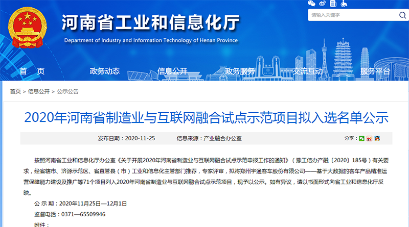 大信家居工業互聯網平臺獲評河南省制造業與互聯網融合示范項目