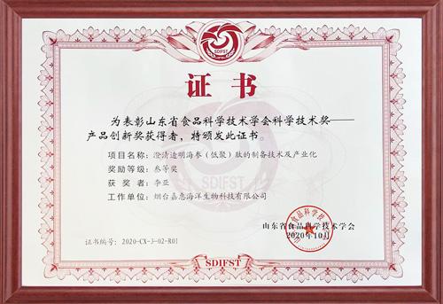 山東省食品科學技術學會科學技術獎