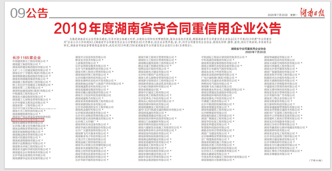 """热烈祝贺九游会登陆 电线电缆公司被评为"""" 2019年度湖南省守合同重信用企业"""""""
