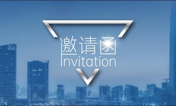 【展会邀请】相约北京,安速顺科技等您来!
