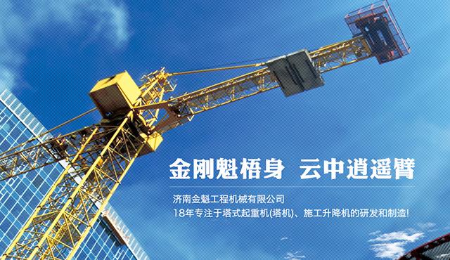 塔式起重机的组成结构,塔机