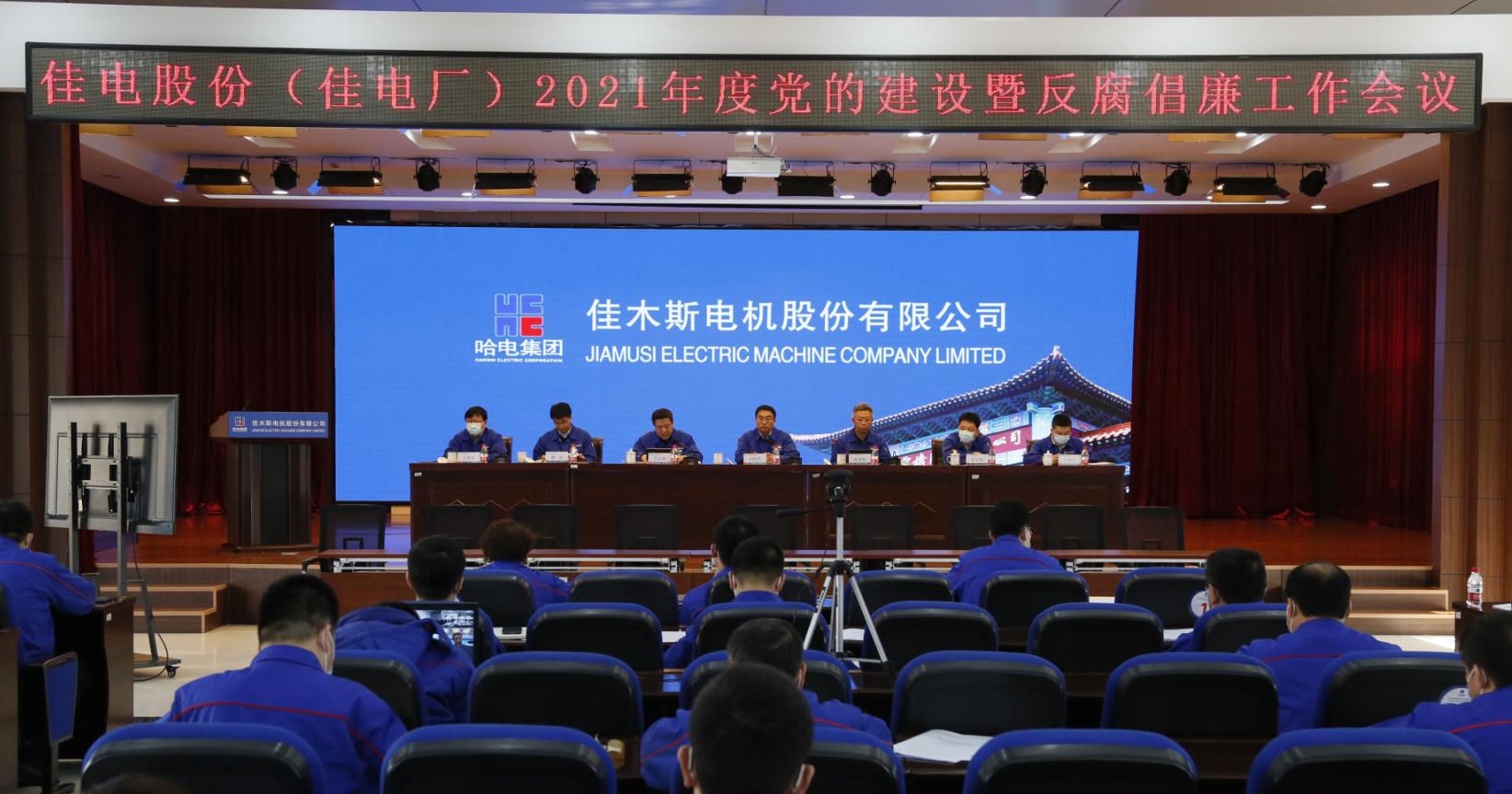 哈电集团佳电股份召开2021年度 党的建设暨反腐倡廉建设工作会议