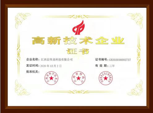 热烈庆祝江西欧宝体育娱乐龙科技有限公司获得国家高新技术企业称号