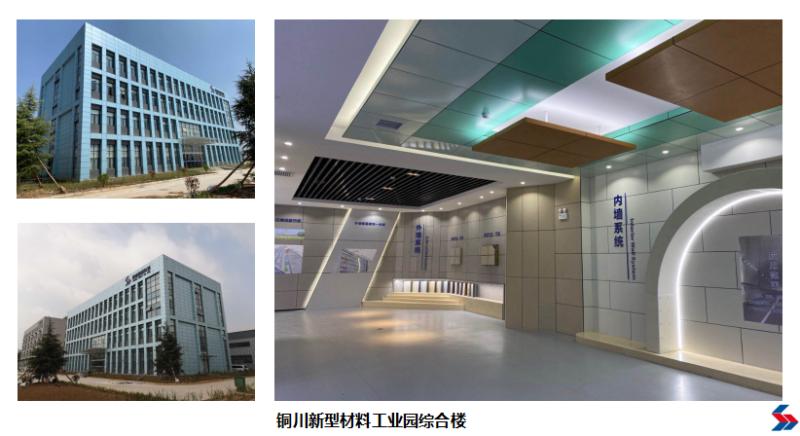 銅川新型材料工業園綜合樓
