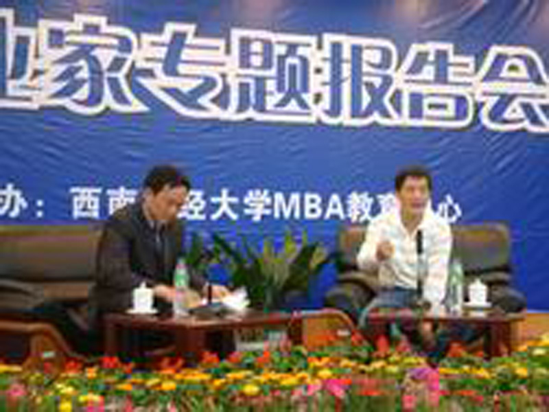President Bin Chen (right) speaking at the Southwestern University of Finance and Economics' MBA center