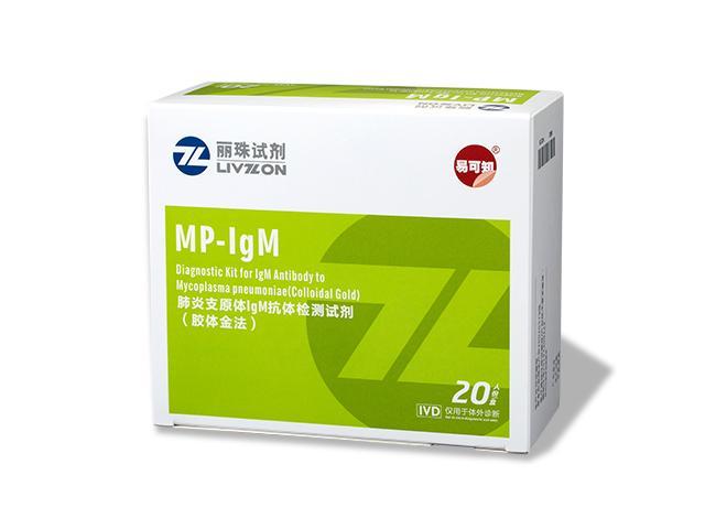 肺炎支原體IgM抗體檢測試劑(膠體金法)