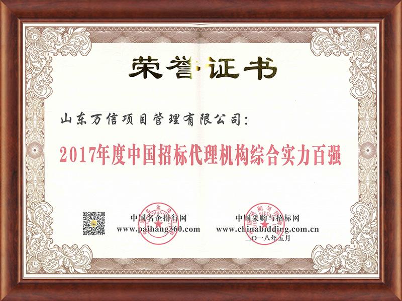 2017年度中國招標代理機構綜合實力百強