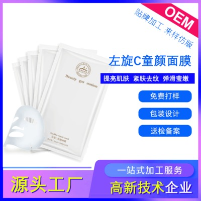 美容院代理加盟 左旋C童顏面膜嫩膚睡眠補水面膜批發 面膜OEM加工1