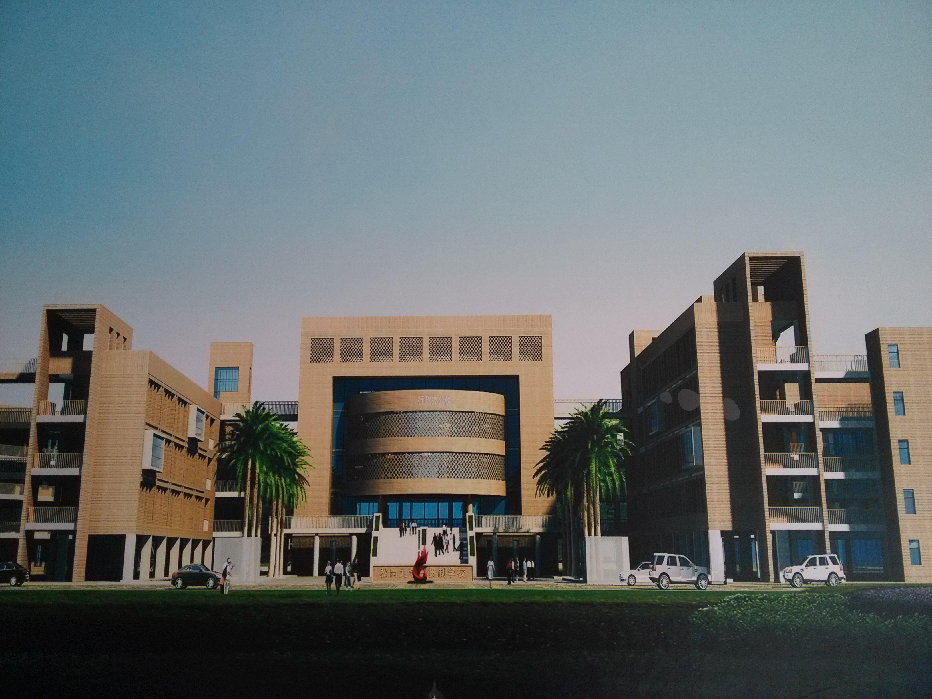 松崗西片區九年一貫制學校建設工程