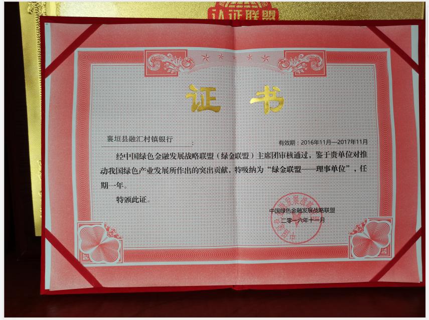 2016年11月-2017年9月 榮獲綠色聯盟——理事單位榮譽證書
