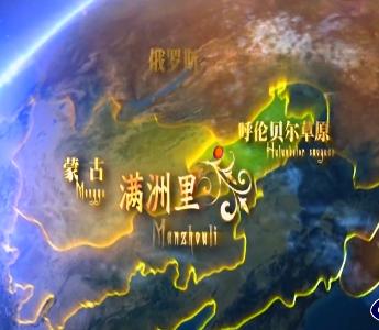 前進中的中俄互市貿易區