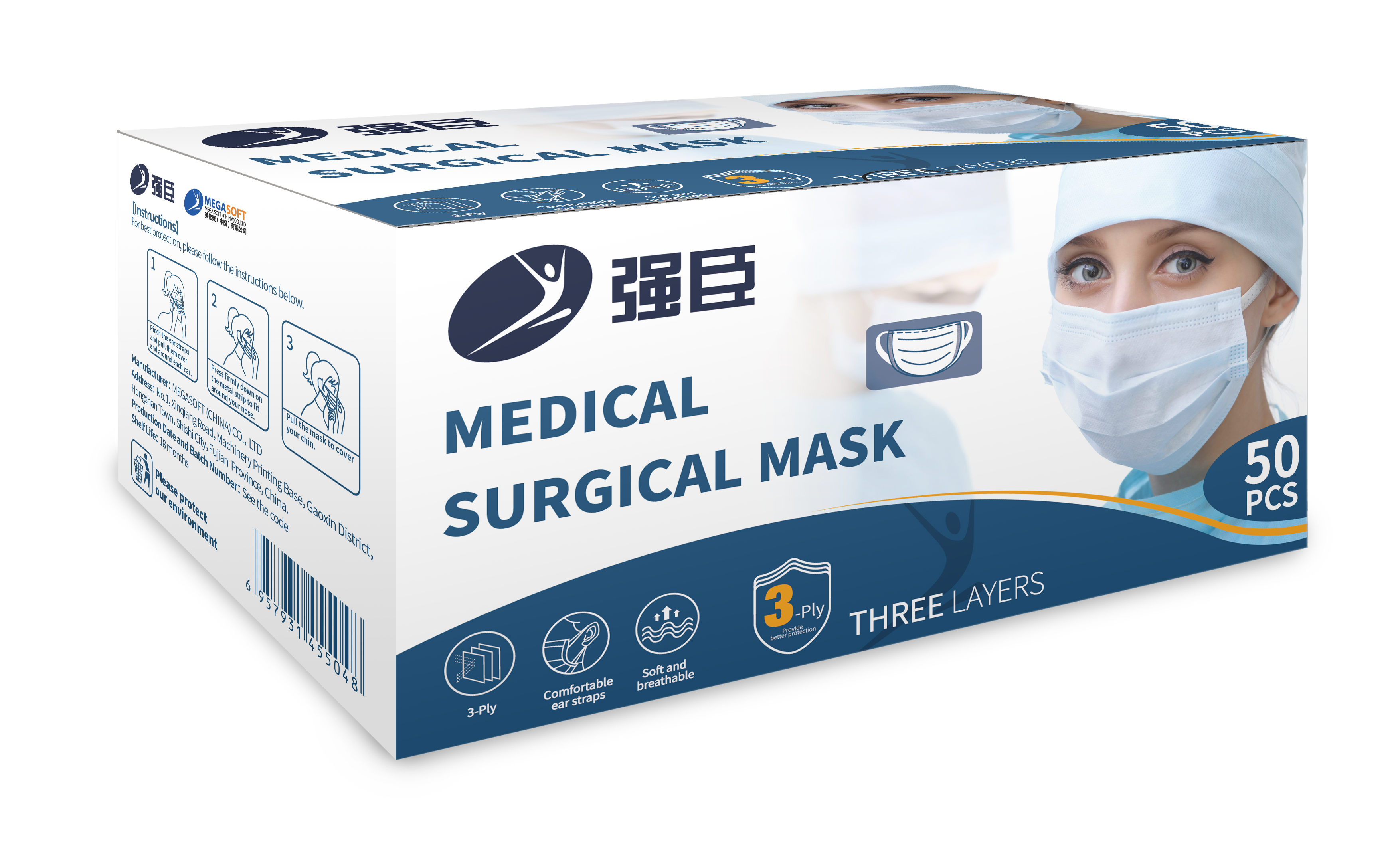 强臣 Medical Surgical Mask (50pcs)