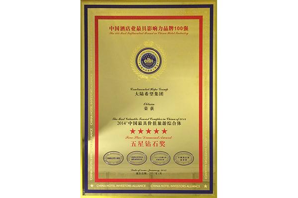 中国最具价值旅游综合体五星钻石奖
