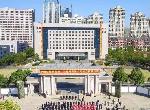 中国安能集团第二工程局有限公司