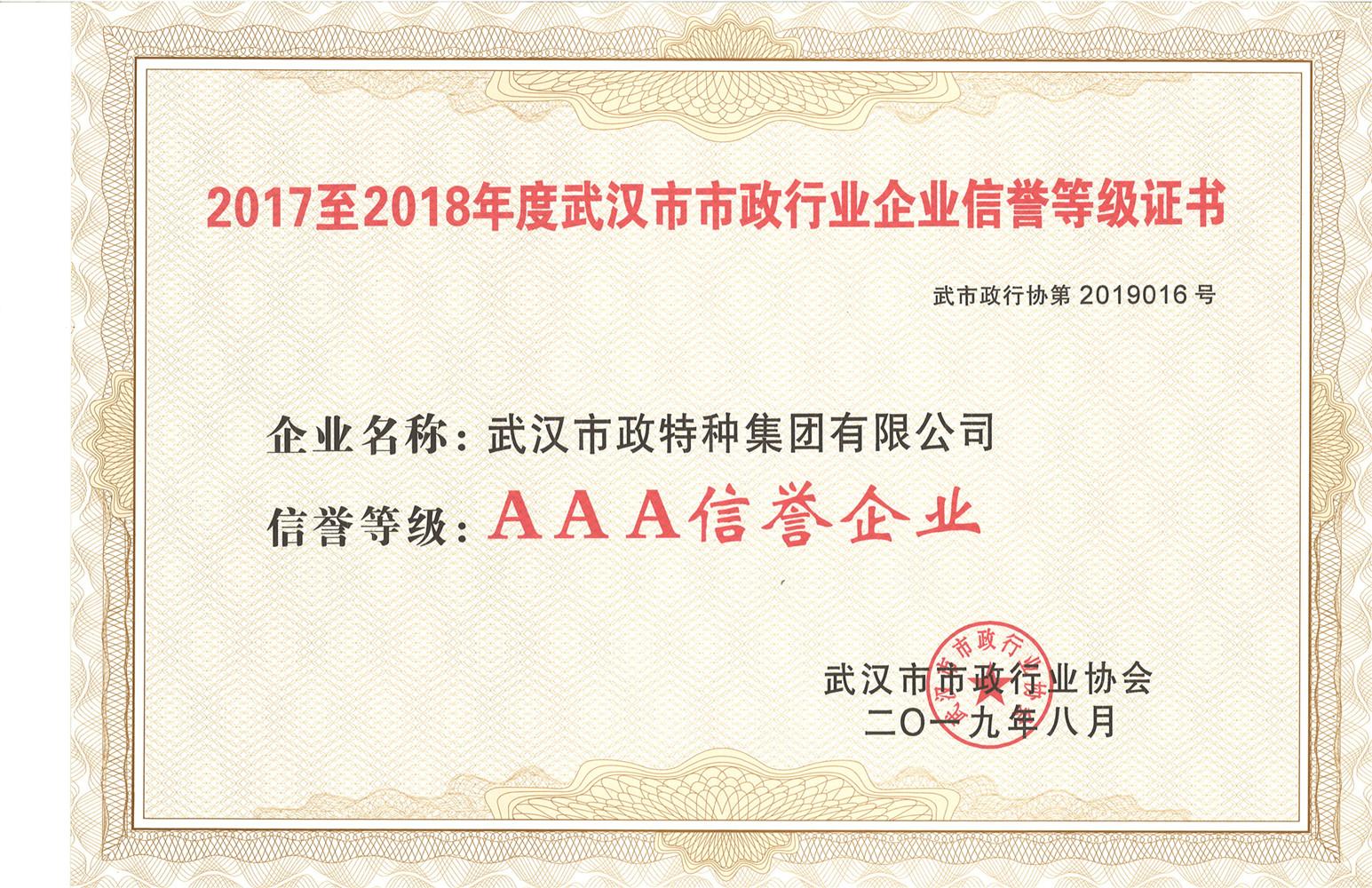 武漢市市政協會AAA信譽企業